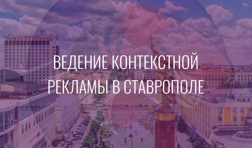 Ведение контекстной рекламы в Ставрополе