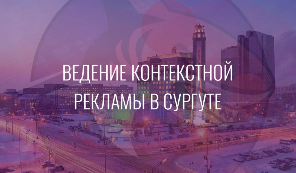 Ведение контекстной рекламы в Сургуте