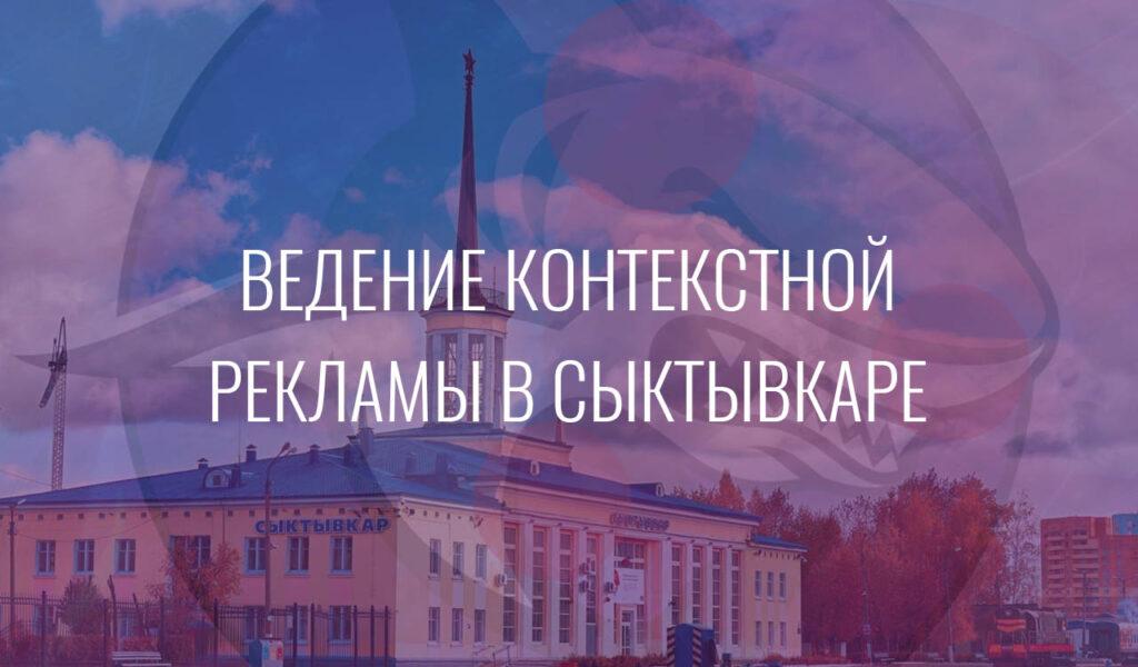 Ведение контекстной рекламы в Сыктывкаре