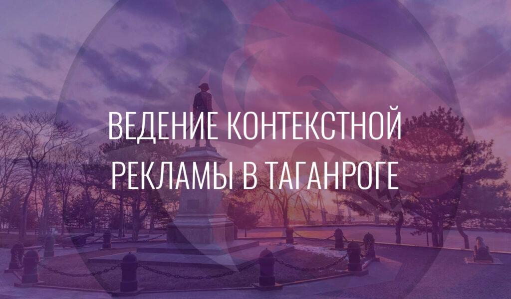 Ведение контекстной рекламы в Таганроге
