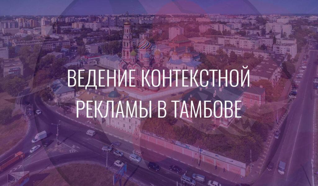 Ведение контекстной рекламы в Тамбове