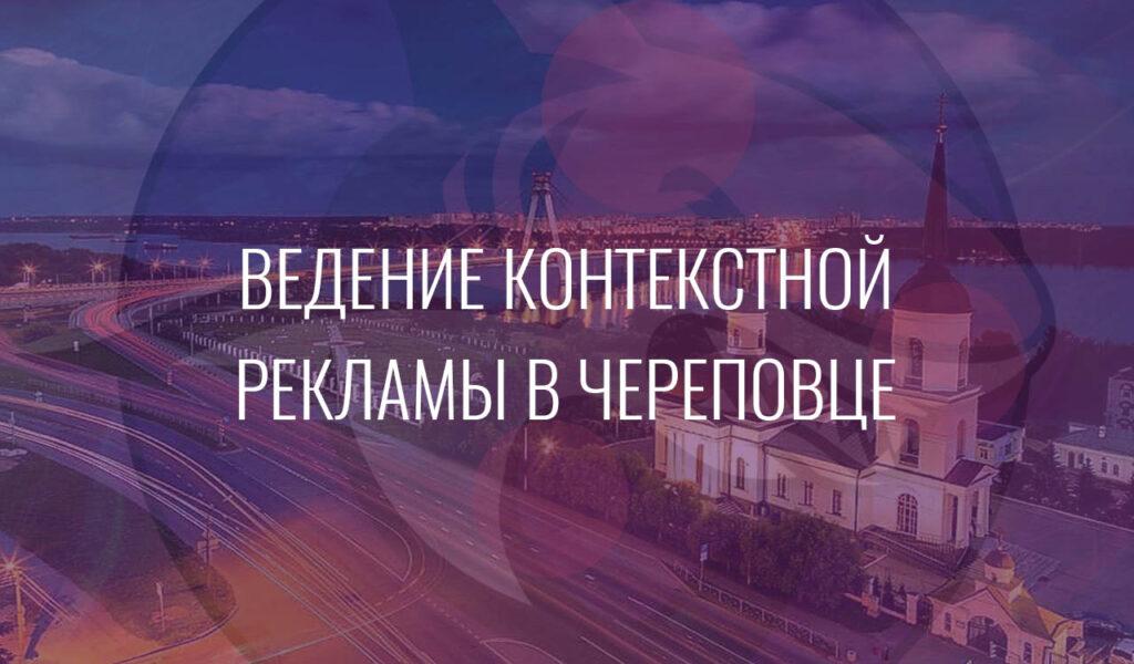 Ведение контекстной рекламы в Череповце
