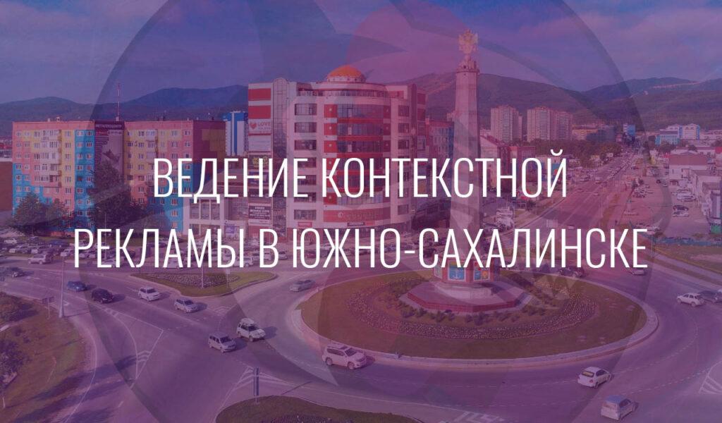 Ведение контекстной рекламы в Южно-Сахалинске