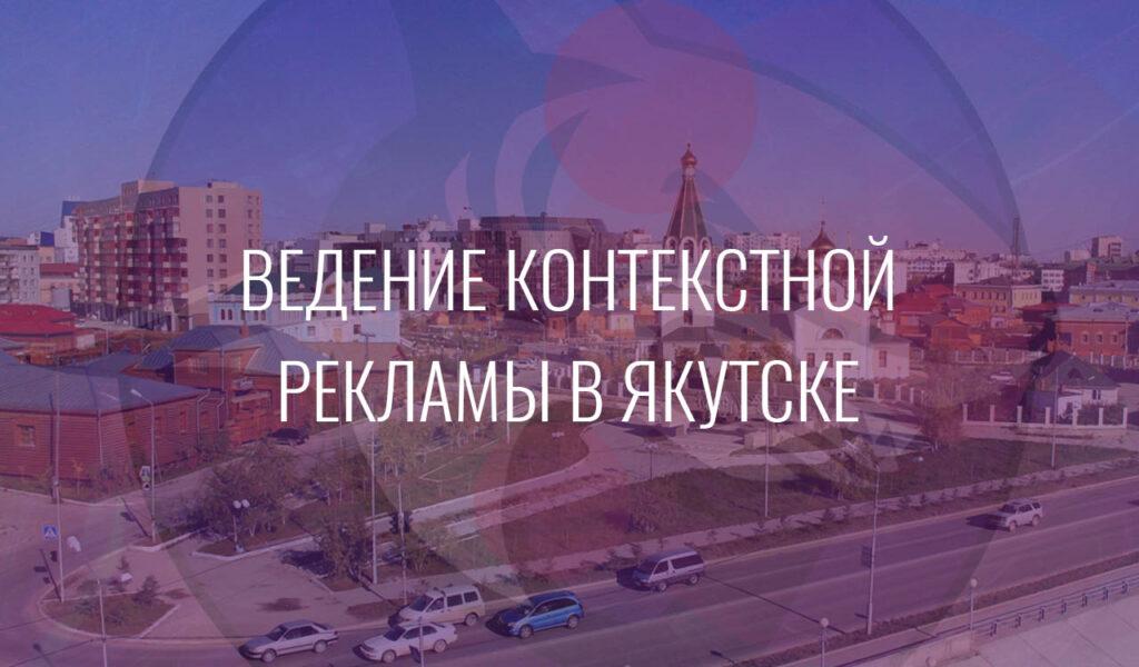 Ведение контекстной рекламы в Якутске