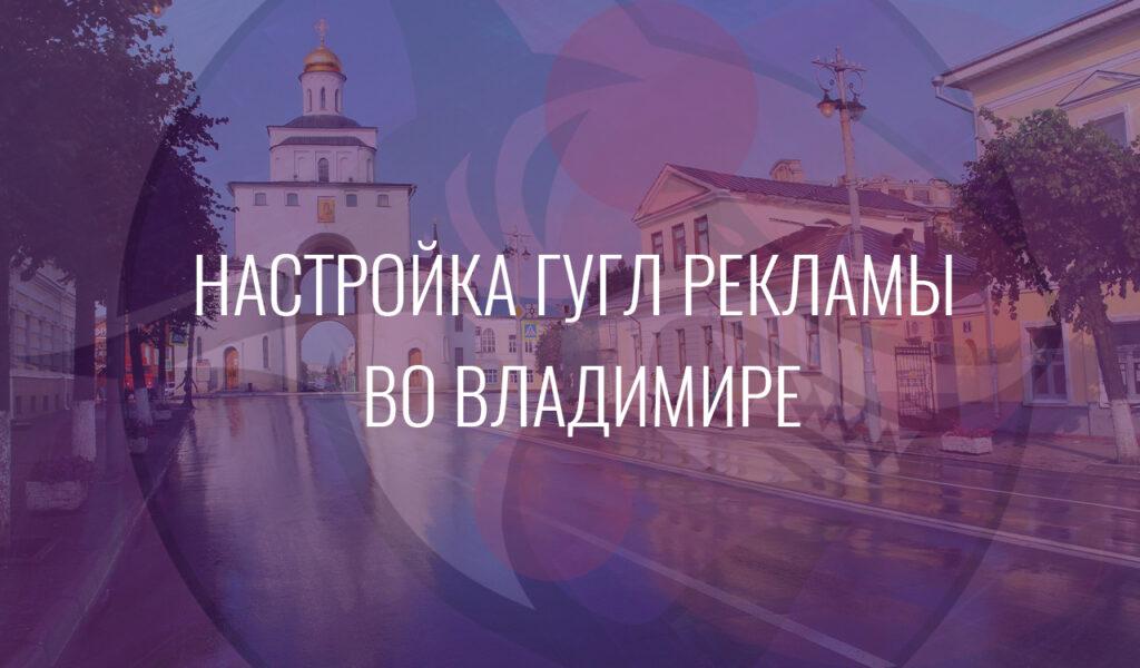 Настройка Гугл Рекламы во Владимире