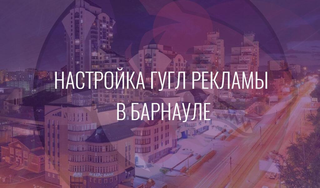 Настройка Гугл Рекламы в Барнауле