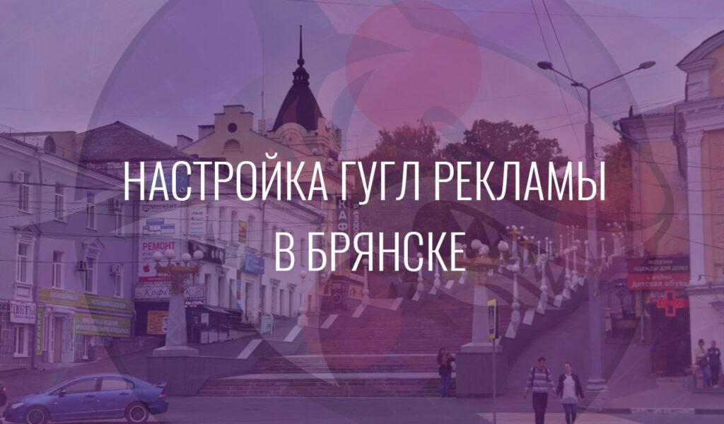 Настройка Гугл Рекламы в Брянске