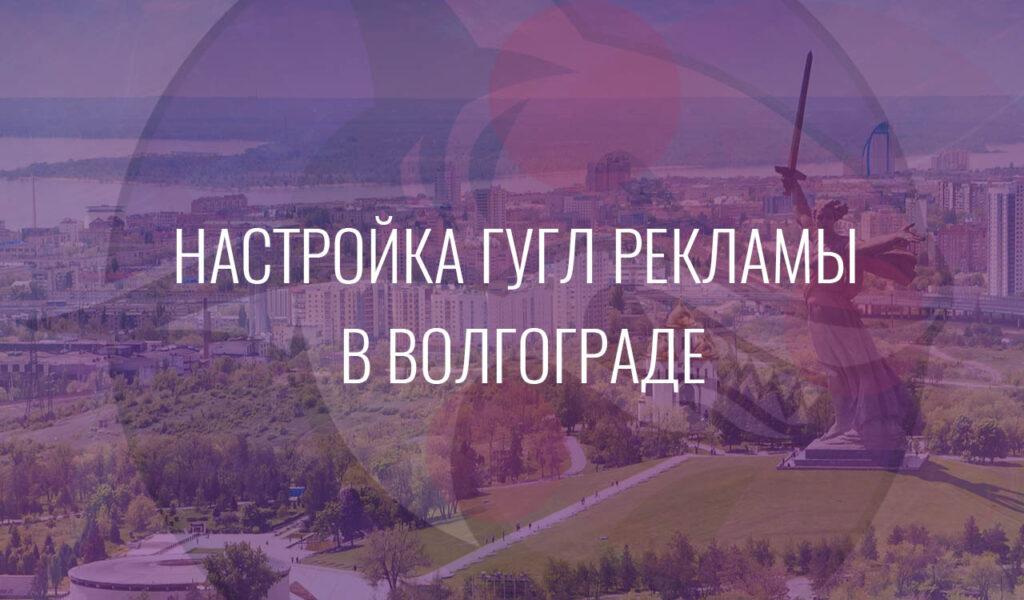 Настройка Гугл Рекламы в Волгограде