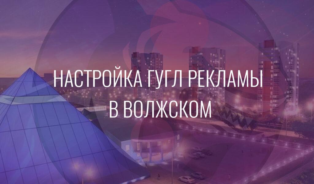 Настройка Гугл Рекламы в Волжском