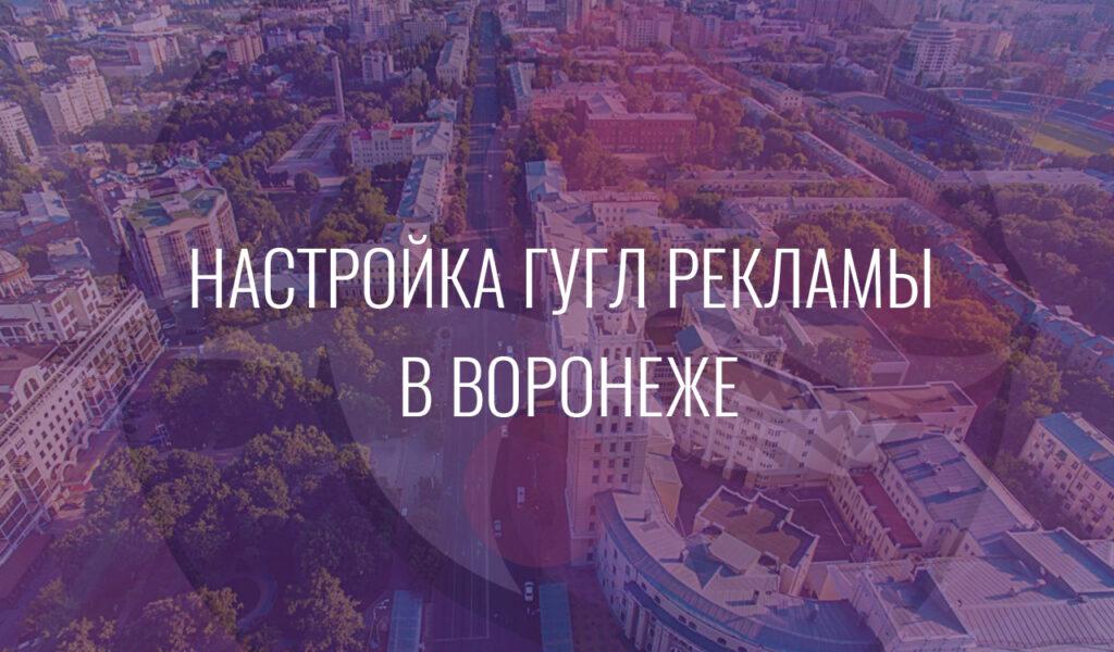 Настройка Гугл Рекламы в Воронеже