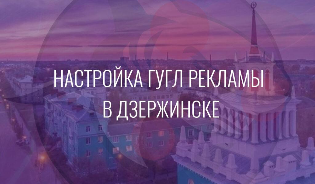 Настройка Гугл Рекламы в Дзержинске