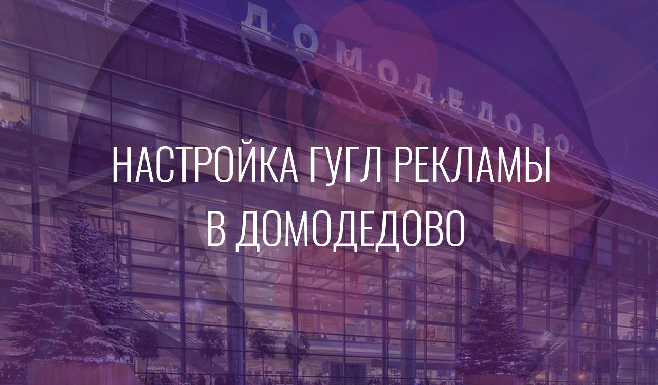 Настройка Гугл Рекламы в Домодедово