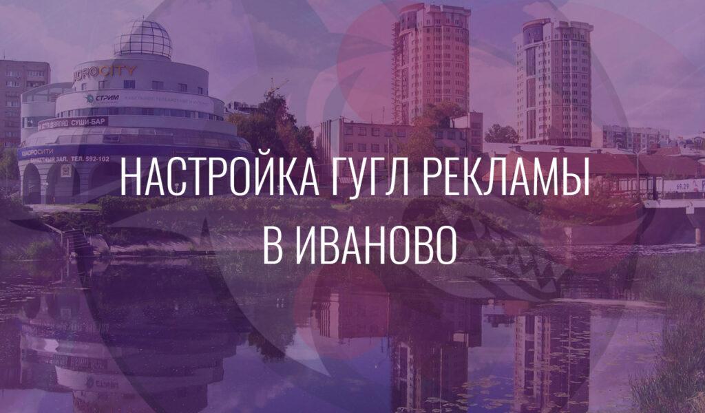 Настройка Гугл Рекламы в Иваново