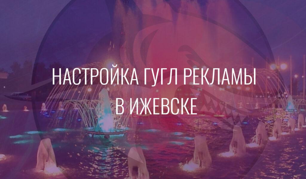 Настройка Гугл Рекламы в Ижевске