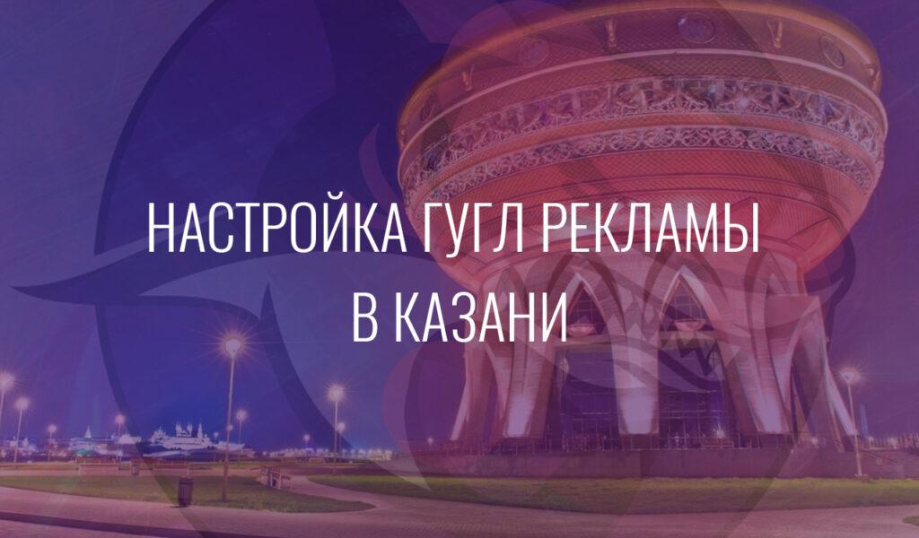 Настройка Гугл Рекламы в Казани