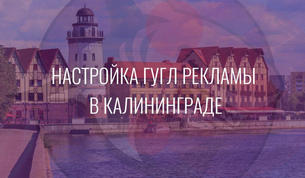 Настройка Гугл Рекламы в Калининграде