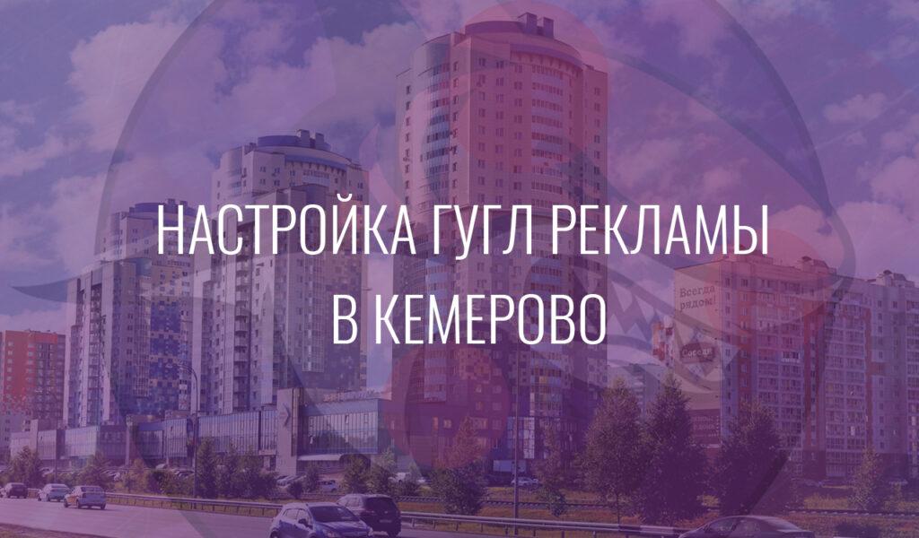 Настройка Гугл Рекламы в Кемерово