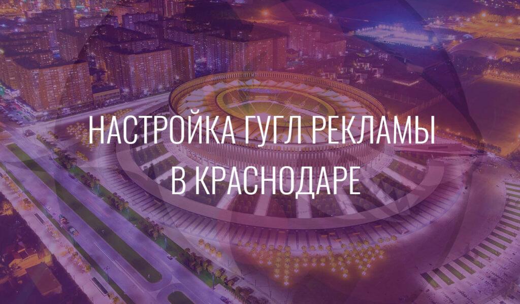 Настройка Гугл Рекламы в Краснодаре