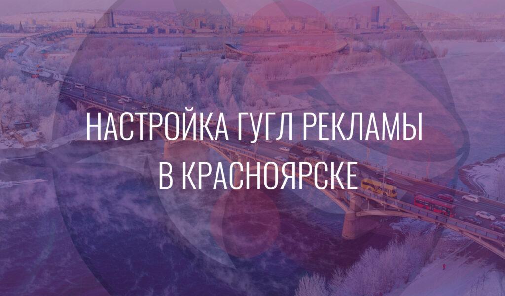 Настройка Гугл Рекламы в Красноярске