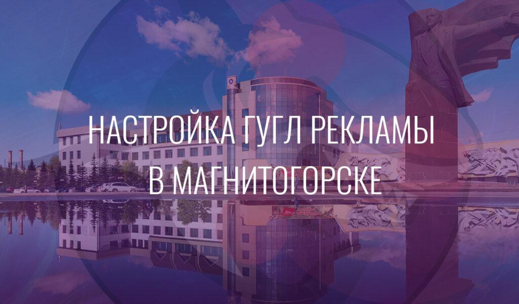 Настройка Гугл Рекламы в Магнитогорске