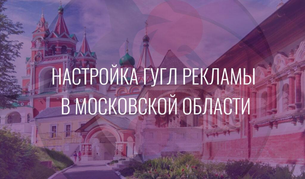 Настройка Гугл Рекламы в Московской области