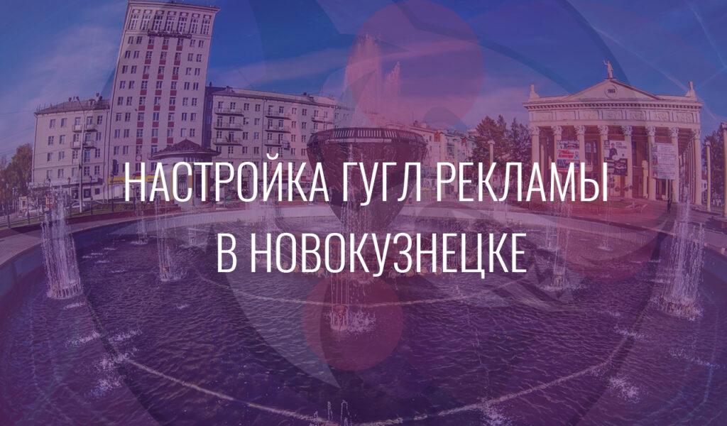 Настройка Гугл Рекламы в Новокузнецке