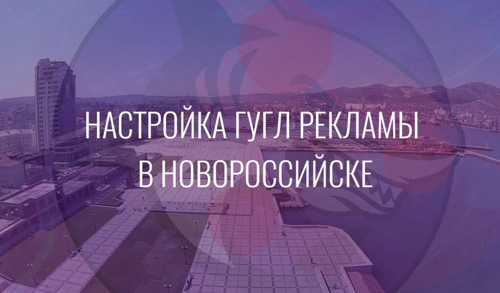 Настройка Гугл Рекламы в Новороссийске