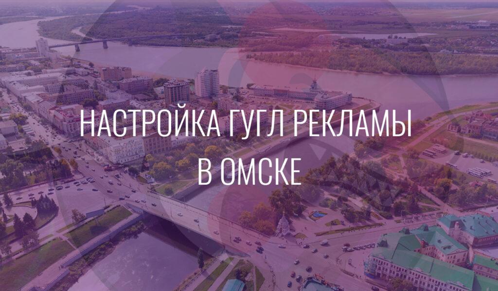Настройка Гугл Рекламы в Омске
