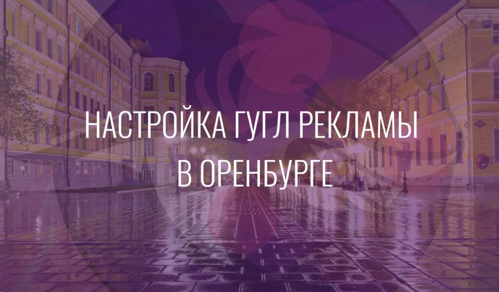Настройка Гугл Рекламы в Оренбурге