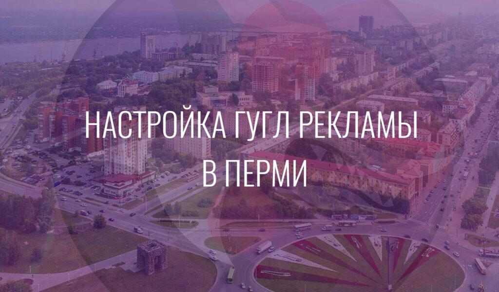 Настройка Гугл Рекламы в Перми