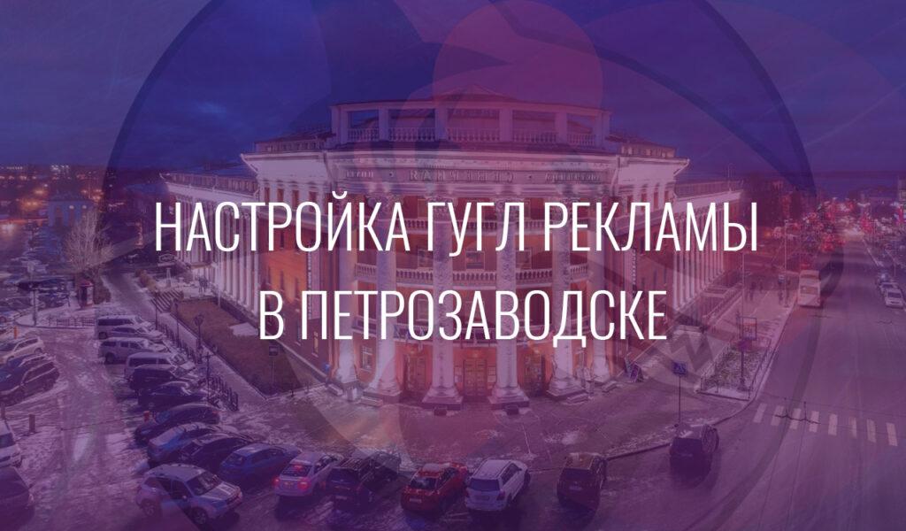 Настройка Гугл Рекламы в Петрозаводске
