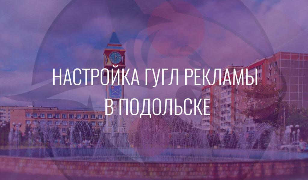 Настройка Гугл Рекламы в Подольске