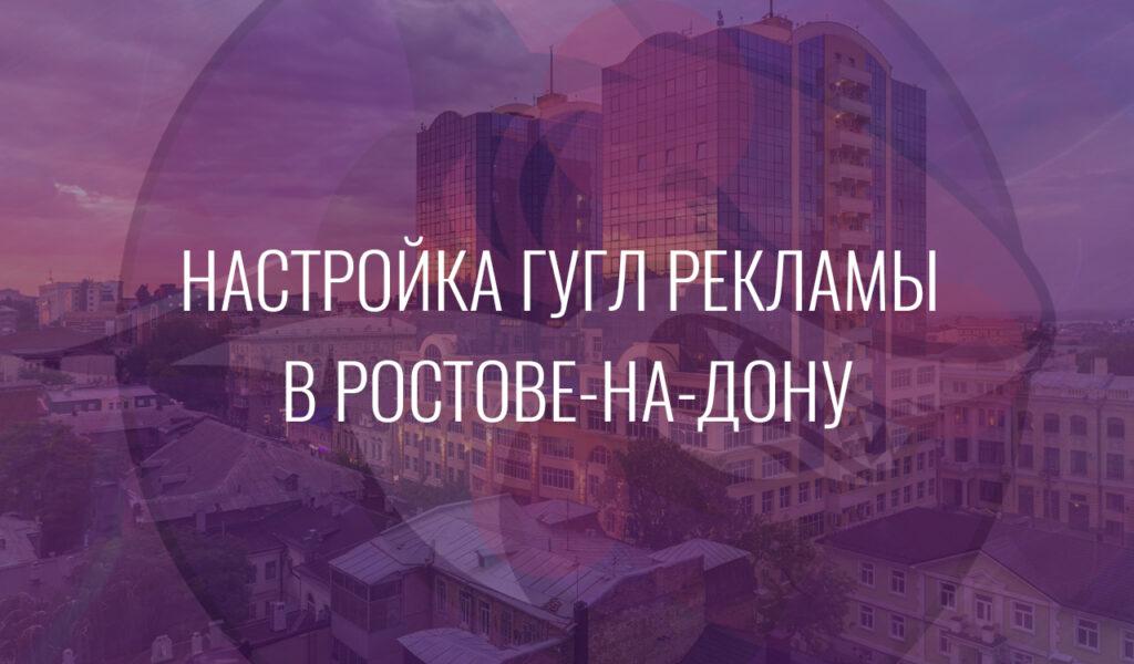 Настройка Гугл Рекламы в Ростове-на-Дону