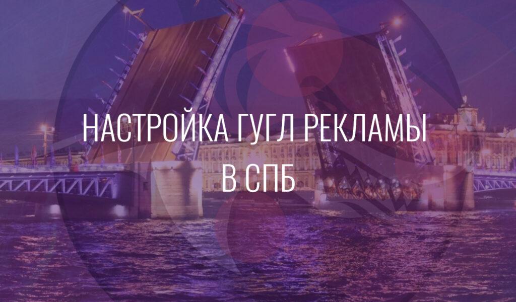Настройка Гугл Рекламы в СПб