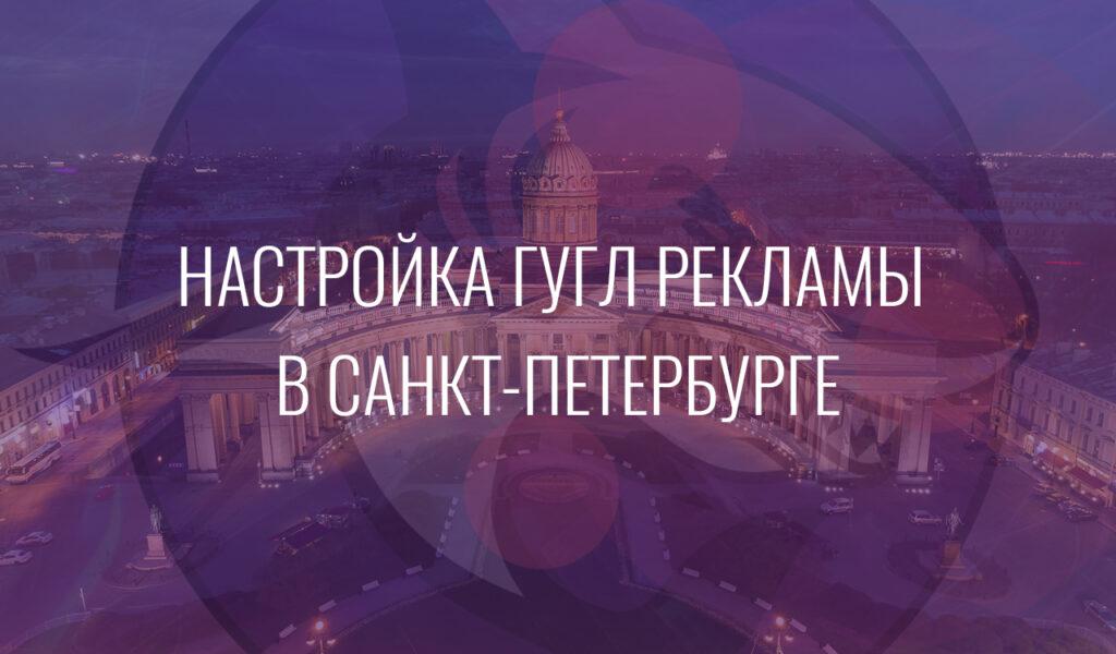 Настройка Гугл Рекламы в Санкт-Петербурге