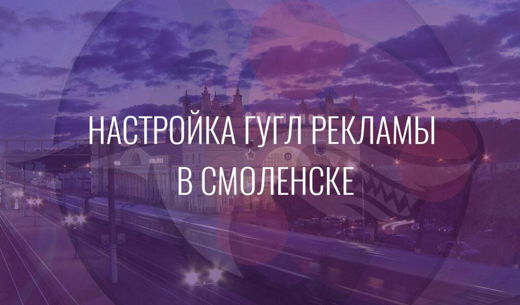 Настройка Гугл Рекламы в Смоленске