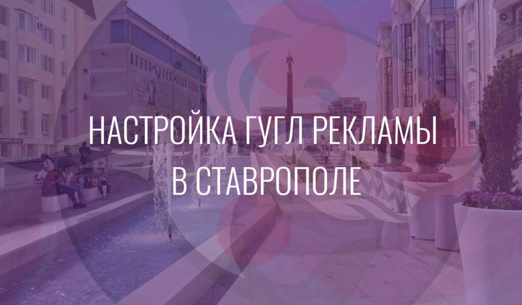 Настройка Гугл Рекламы в Ставрополе