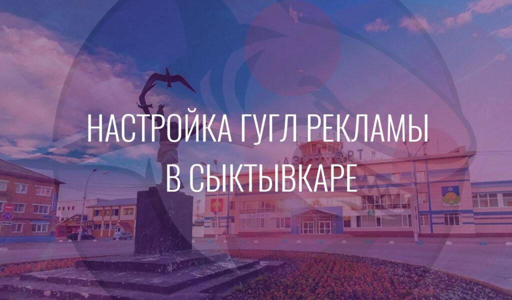 Настройка Гугл Рекламы в Сыктывкаре