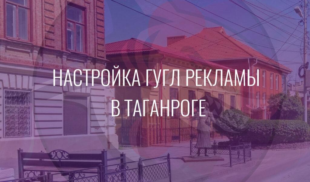 Настройка Гугл Рекламы в Таганроге