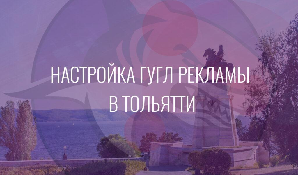 Настройка Гугл Рекламы в Тольятти
