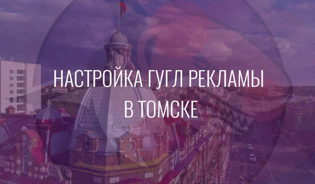 Настройка Гугл Рекламы в Томске