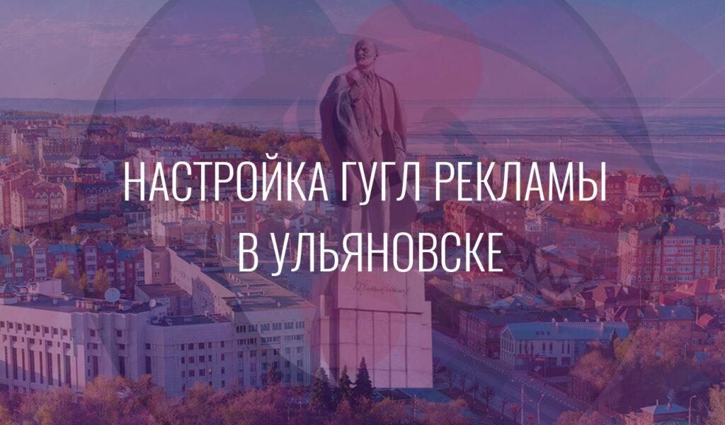 Настройка Гугл Рекламы в Ульяновске
