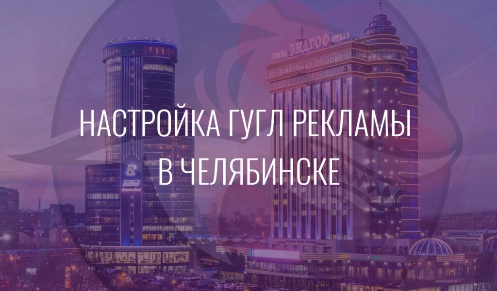 Настройка Гугл Рекламы в Челябинске