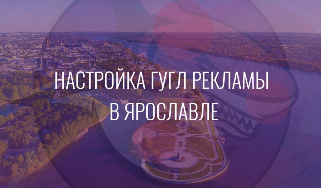 Настройка Гугл Рекламы в Ярославле