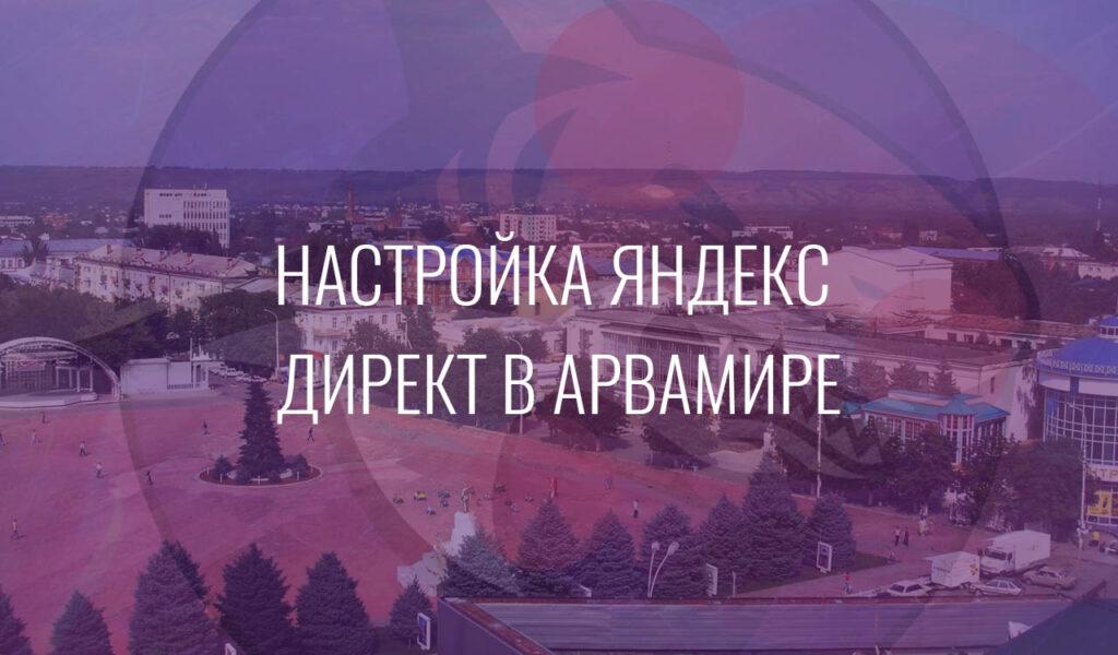 Настройка Яндекс Директ в Армавире