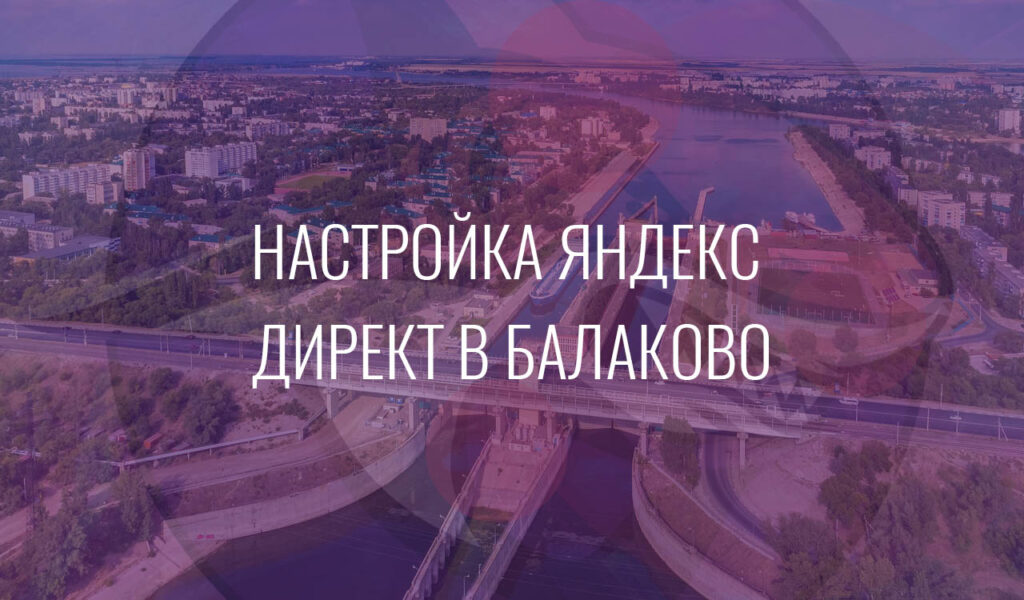 Настройка Яндекс Директ в Балаково
