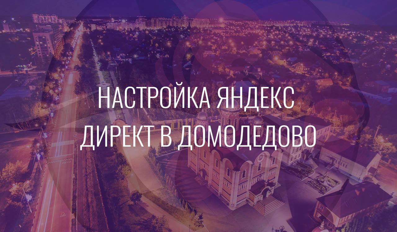 Настройка Яндекс Директ в Домодедово