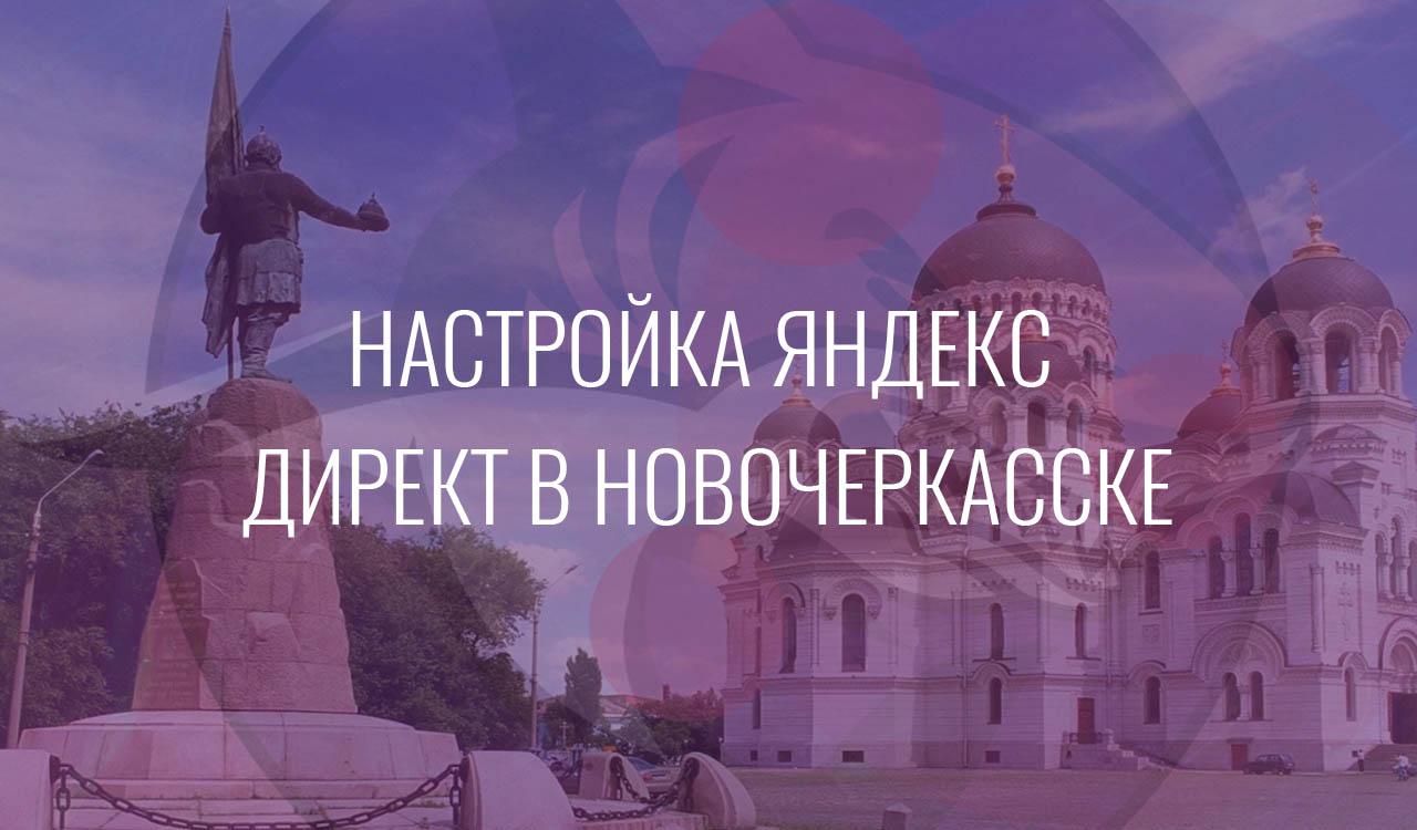 Настройка Яндекс Директ в Новочеркасске