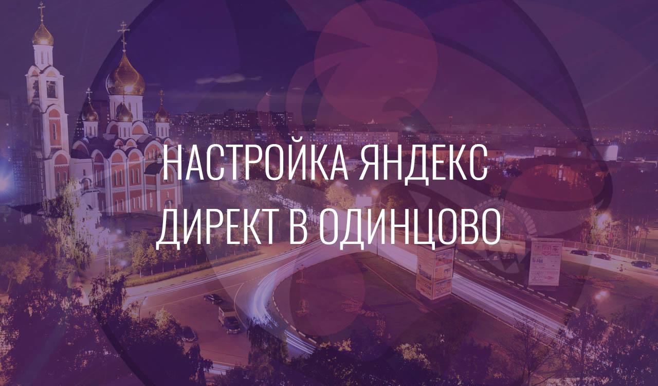 Настройка Яндекс Директ в Одинцово