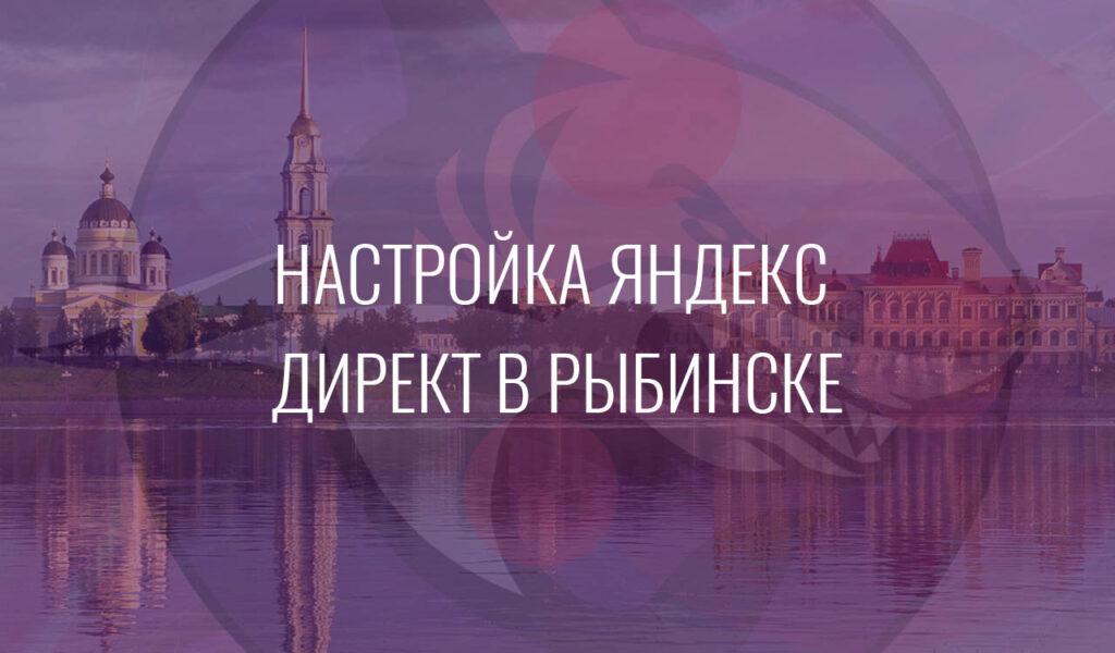 Настройка Яндекс Директ в Рыбинске
